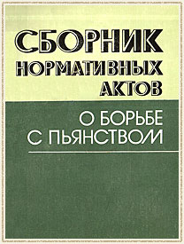 Сборник нормативных актов о борьбе с пьянством